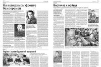 Подробнее: «Герои с оренбургской выучкой»